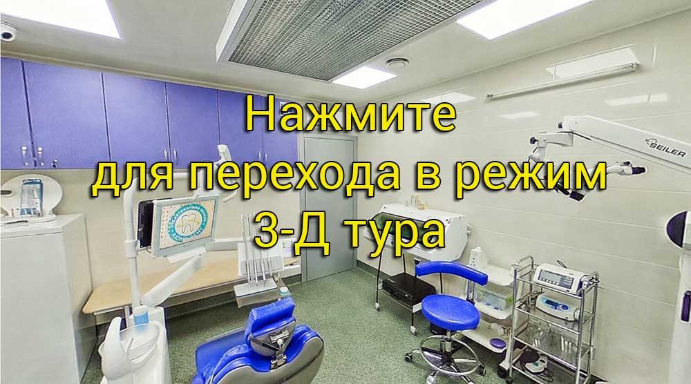 Боковое отделение 3-Д тур