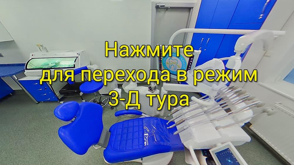 3-D тур по отделению стоматологии Люми-Дент
