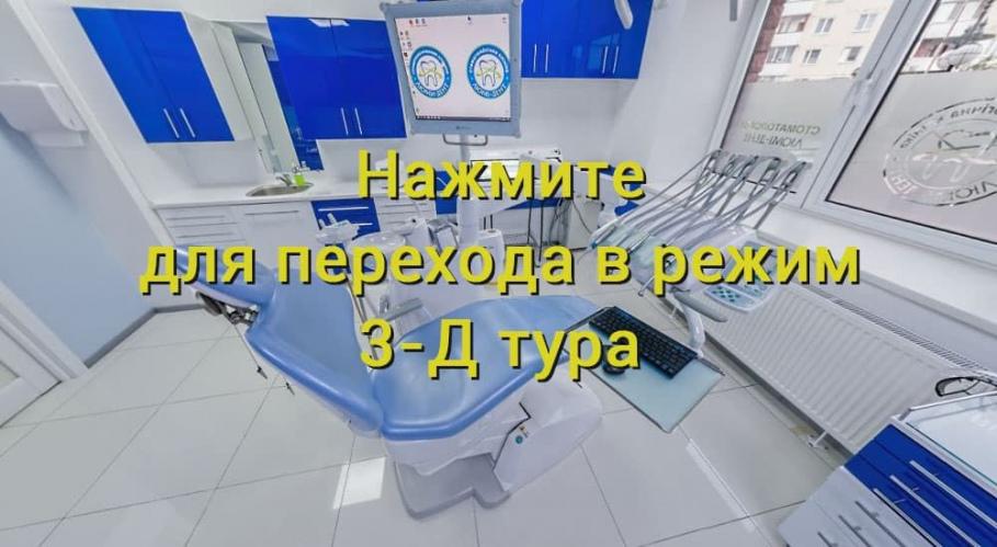 3-D тур по отделению стоматологии Люми-Дент на Оболони
