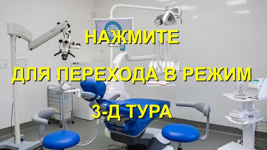 3-D тур по отделению стоматологии Люми-Дент на Соломенке