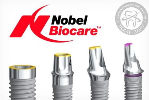 Вид зубных имплантов Нобель Швейцария Киев Люми Дент