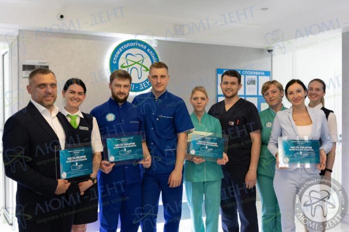 выбор стоматологической клиники фото ЛюмиДент
