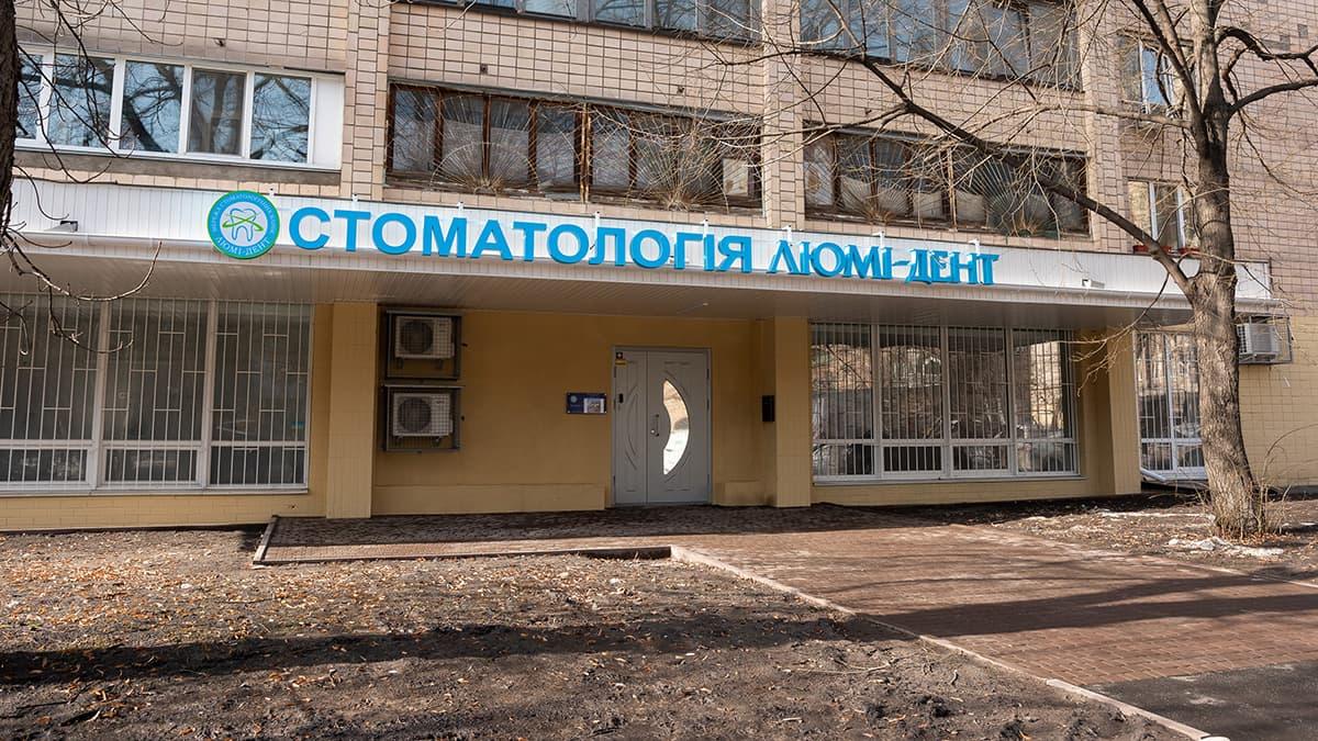 Карта проїзду стоматологія Солом'янський район Київ Люмі-Дент фото