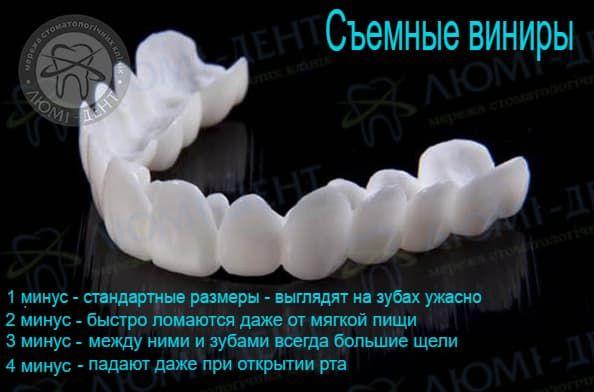 Съемные виниры на зубы фото Люми-Дент