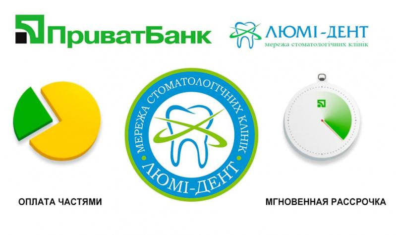 Мгновенная рассрочка и оплата частями в ЛюмиДент Киев