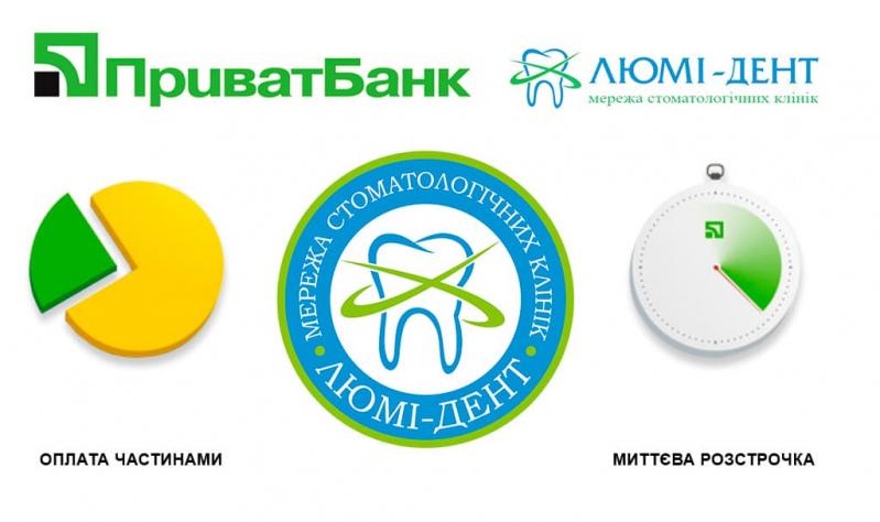 Миттєва розстрочка і оплата частинами в ЛюміДент Київ