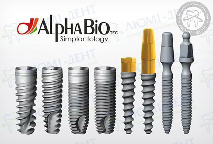 Alpha Bio імпланти фото ЛюміДент