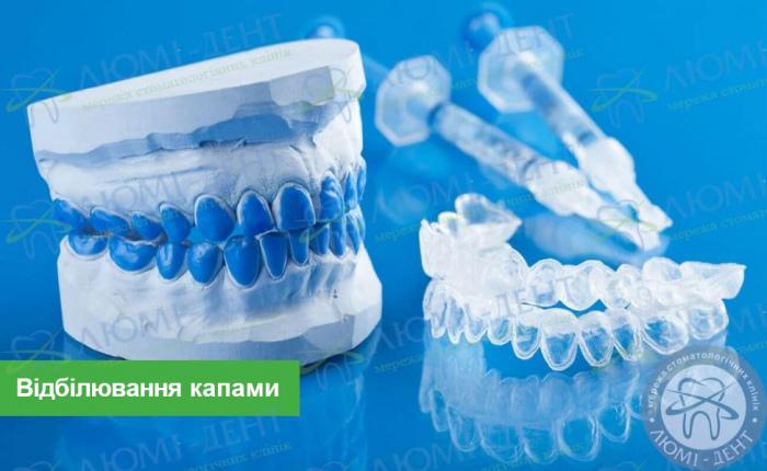 капи для відбілювання зубів фото ЛюміДент