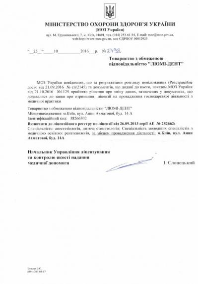 Лицензия детская стоматология Люми-Дент
