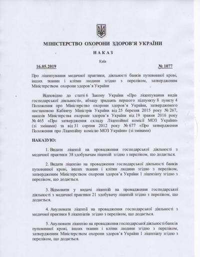 Лицензия сети Стоматологий Люми-Дент