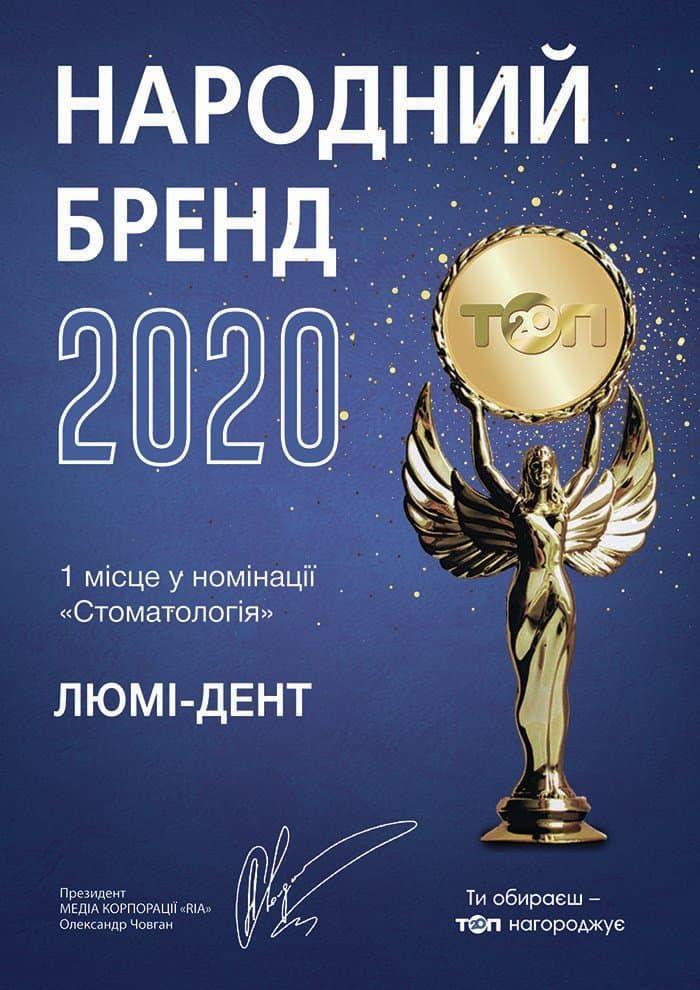 Стоматологія Київ Народный бренд 2020