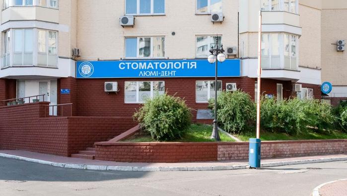 Cтоматология Оболонь клиника стоматолог Героев Сталинграда Люми-Дент