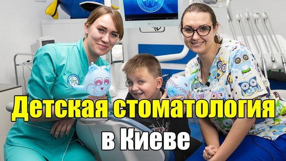 Детская стоматология Киев фото Люми-Дент
