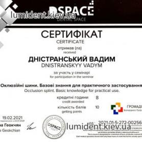 сертификат стоматолог-ортопед Днестранский