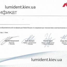 сертификат хирург Лещук Елена стоматолог