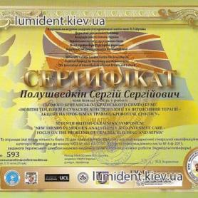 Сертификат, доктор анестезиолог Полушведкин Сергей