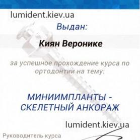стоматолог-ортодонт Киян Вероника