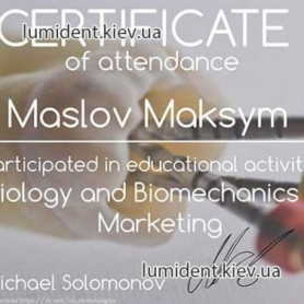 сертификаты, стоматолог Маслов Максим Александрович