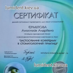 сертификат, врач-терапевт Ермилова А.А.