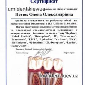 сертификат врач хирург-имплантолог Лещук Елена