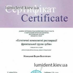 сертификат, доктор Новицкий Вадим