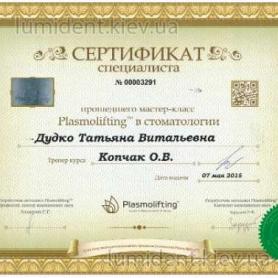 сертификат, врач гигиенист Дудко Татьяна