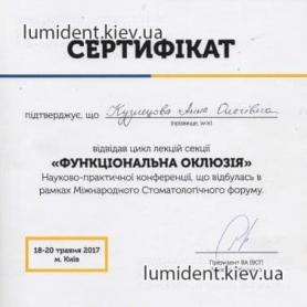 стоматолог киев Кузнецова Анна Олеговна