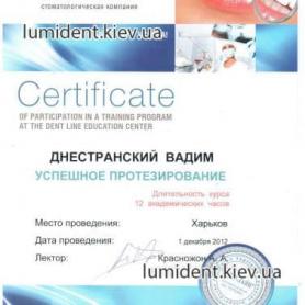 сертификат, врач-стоматолог Днестранский Вадим