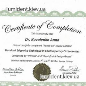 доктор Коваленко Анна сертификат