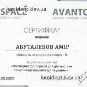 Сертификат врача стоматолога Абуталебова Амира