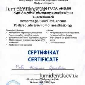 Сертификат, Рябая Наталия Сергеевна, врач-анестезиолог