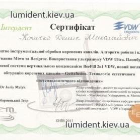 сертификат хирург Копычко Денис стоматолог