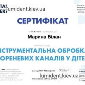 Детский врач стоматолог Билан Марина, сертификат