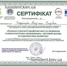 сертификат, детский врач Короткова Марьяна