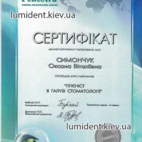сертификат, Симончук Оксана Витальевна