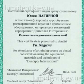 сертификат, врач Нагирна Юлия
