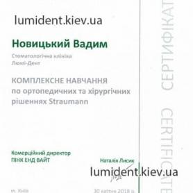 сертификат, врач стоматолог Новицкий Вадим