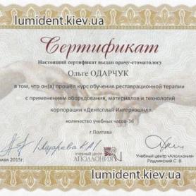 Сертификат Одарчук Ольга стоматолог