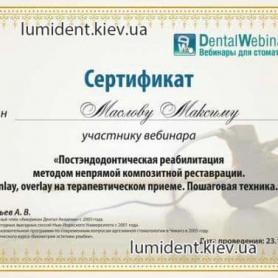 сертификаты, Маслов Максим Александрович, стоматолог