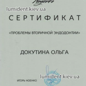 Сетификат стоматолог-терапевт Скубак Ольга