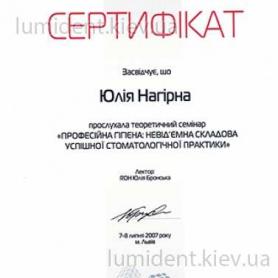 сертификат, врач-стоматолог Нагирна Юлия