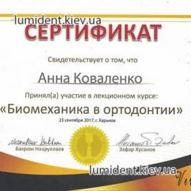 сертификат ортодонт Коваленко Анна