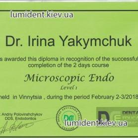 терапевт Шаповалова Ирина сертификат