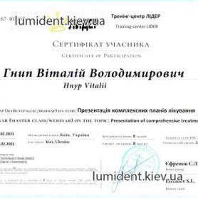 сертификат Гнып Виталий Владимирович врач-хирург
