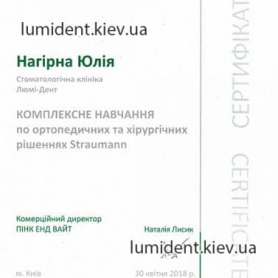 сертификат доктора стоматолога Нагирна Юлия
