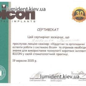 сертификат ортопеда Яковишен Валентин