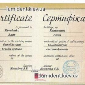 сертификат Коваленко Анна врач-стоматолог