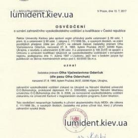 Одарчук Ольга Сертификат Киев