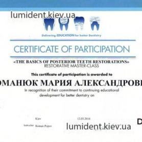 Сетификат Романюк Мария стоматолог