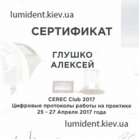 сертификат, Глушко Алексей врач-стоматолог